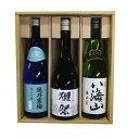 人気銘酒 純米吟醸飲み比べ 720ml×3本【獺祭 純米大吟...