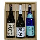 父の日ギフト 人気日本銘酒 飲み比べセット 720ml×3本【獺祭 磨き三割九分