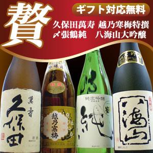 人気日本銘酒飲み比べセット720ml×4本久保田萬寿越乃寒梅吟醸酒〆張鶴純八海山大吟醸日本酒純米大吟