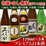 【数量限定】呑みくらべ720mlx5本セット【新潟地酒】[飲みくらべ]