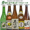 (送料無料)人気お勧め 新潟希少酒 飲み比べ 720ml×5...