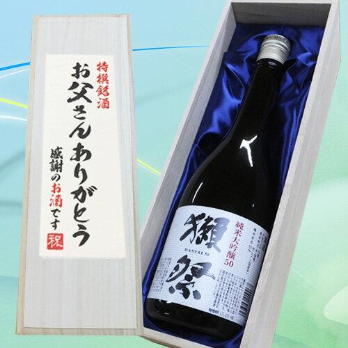 人気銘酒お父さんありがとうラベル獺祭純米大吟醸磨き50720ml×1本桐箱入り純米大吟醸お中元お歳暮