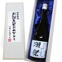 人気【誕生日おめでとう】獺祭 純米大吟醸 磨き三割九分 720ml×1本 桐箱入り 純米大吟