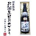 【お誕生日おめでとう】八海山本醸造 720ml×1本 桐箱入...