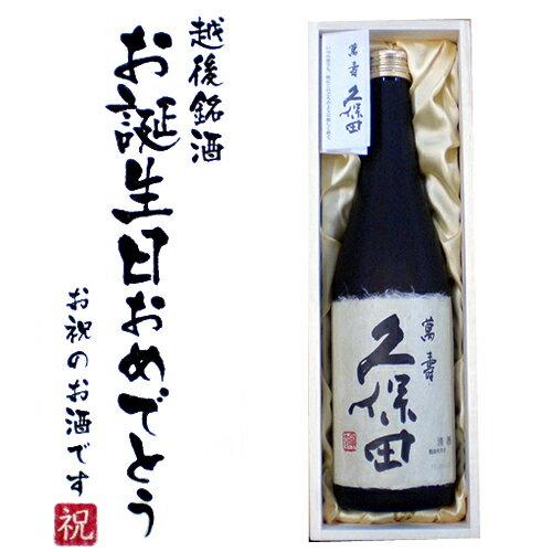 お誕生日おめでとう人気久保田萬寿純米大吟醸720ml×1本桐箱入り日本酒ギフト日本酒セットお酒ギフト
