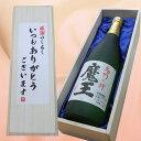 【いつもありがとうございますラベル】魔王 焼酎 芋焼酎 720ml×1本 桐箱入り[お礼,父の日,ご贈答,贈り物,記念品,お中元,お歳暮,お酒,日本酒 父の日ギフト 焼酎父の日 名入れ いも焼酎