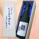 【いつもありがとうございますラベル】緑川 (純米吟醸)720ml×1本 桐箱入り お礼 父の日 緑川 酒 日本酒 720