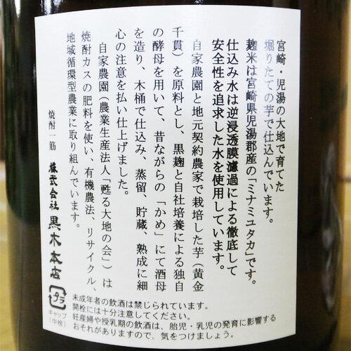 人気 芋焼酎【喜六 1800ml】【黒木本店 ...の紹介画像2