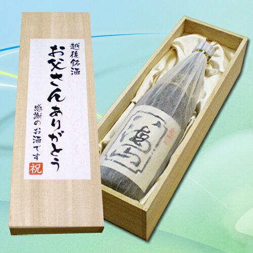 お父さんありがとうラベル八海山大吟醸720ml×1本日本酒大吟醸酒八海山八海醸造酒還暦祝い