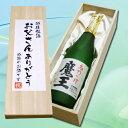 【お父さんありがとう】魔王 720 ml×1本[魔王 日本酒...
