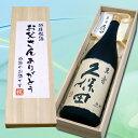 【お父さんありがとうラベル】久保田 萬寿 1800ml×1本 桐箱入り[純米大吟醸 父の日 オリジナ