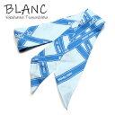 【中古】エルメス ツイリー バッグアクセサリー ボルデュックリボン スカイブルー系 青系 シルク100% HERMES 横浜BLANC
