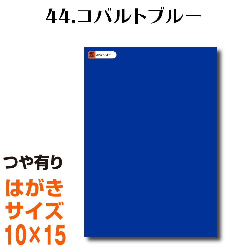 全116色 カッティング用シート はがきサイズ44.コバルトブルー