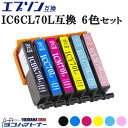 【数量限定 特別提供品】 IC6CL70L エプソンプリンター用互換(EPSON互換) 6色セット セット内容:IC70L-BK ICC70L ICM70L IC70L-Y IC70L-LC IC70L-LM ic6cl70l 増量版 ヨコハマトナーオリジナル (Model-T)互換インクカートリッジ【ネコポスで送料無料】
