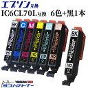б┌┐Ї╬╠╕┬─ъбж╞├╩╠─є╢б╔╩б█IC6CL70L еие╫е╜еєе╫еъеєе┐б╝═╤╕▀┤╣б╩EPSON╕▀┤╣б╦ 6┐зе╗е├е╚+╣ї1╦▄ е╗е├е╚╞т═╞бзIC70L-BK ICC70L ICM70L IC70L-Y IC70L-LC IC70L-LM ic6cl70l ▓ге╚е╩екеъе╕е╩еы б╩advб╦╕▀┤╣едеєепб┌е═е│е▌е╣д╟┴ў╬┴╠╡╬┴б█