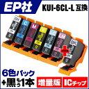 KUI-6CL-L EP社 KUI-6CL-L / KUIシリーズ 6色+ブラック1本セット 増量版 【互換インクカートリッジ】KUI の大容量 クマノミ互換