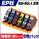 KUI-6CL-L EP社 KUI-6CL-L / KUIシリーズ 6色セット 増量版 【互換インクカートリッジ】KUI の大容量 クマノミ互換