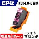 KUI-LM-L EP社 KUIシリーズ ライトマゼンタ1個 増量版 【互換インクカートリッジ】KUI の大容量 クマノミ互換