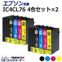 IC4CL76 エプソン IC76 地球儀 大容量 4色×2セット互換インクカートリッジ 内容:ICBK76 ICC76 ICM76 ICY76 対応機種:PX-M5040F / PX-M5041F / PX-M5080F / PX-M5081F / PX-S5040 / PX-S5080