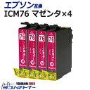 ICM76 エプソン IC76 地球儀 大容量 マゼンタ×4セット互換インクカートリッジ 内容:ICM76 対応機種:PX-M5040F / PX-M5041F / PX-M5080F / PX-M5081F / PX-S5040 / PX-S5080