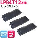 LPB4T12 ブラック 3本セット エプソン互換 ( EPSON互換 ) <対応機種> LP-S210 / LP-S210C2 / LP-S210C9 / LP-S310 / LP-S310C2 / LP-S310N / LP-S310NC2 / LP-S310NC9 高品質トナーパウダー採用 【互換トナーカートリッジ】
