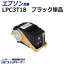 LPC3T18 エプソン リサイクル 再生トナーカートリッジ 対応機種:LP-S7100/LP-S7100C2/LP-S7100C3/LP-S7100R/LP-S7100RZ/LP-S7100Z/LP-S71C8/LP-S71C9/LP-S71RC8/LP-S71RC9/LP-S71RZC8/LP-S71RZC9/LP-S71ZC8/LP-S71ZC9/LP-S8100/LP-S8100C2/LP-S8100C3/LP-S8100PS/LP-S81C9