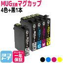 MUG-4CL 4色セット+黒1本 エプソン互換( EPSON互換 ) 互換インクカートリッジ MUGシリーズ マグカップ互換 セット内容: MUG-BK MUG-C MUG-M MUG-Y 対応プリンター: EW-452A / EW-052A <ネコポス送料無料>