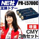 NEC PR-L5700C カラー3色セット増量版【互換トナーカートリッジ】国産トナーパウダー 対応プリンターNEC MultiWriter 5700 / 5750C【RCP】05P05July14