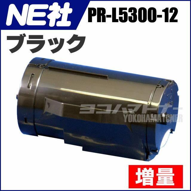 NE社 PR-L5300-12 ブラック 増量版【互換トナーカートリッジ】国産トナーパウダー[05P06May15] 1年間の保証付 平日14時迄当日出荷 対応プリンター:MultiWriter 5300