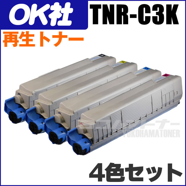 OK社 TNR-C3K 4色セット【再生トナーカートリッジ】国産トナーパウダー[05P06May15] TNR-C3KK1 TNR-C3KC1 TNR-C3KM1 TNR-C3KY1の4色セット 安心1年保証 平日14時まで即日出荷 対応機種:C810dn C810dn-T C830dn MC860dtn MC860dn