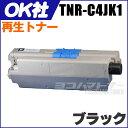 OK社 TNR-C4JK1 ブラック【再生トナーカートリッジ】国産トナーパウダー[05P06May15]