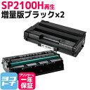 増量版 SP2100H リコー リサイクル ブラック×2セット再生トナーカートリッジ 内容:SP2100H 対応機種:RICOH SP2100L / RICOH SP2200L / RICOH SP2200SFL