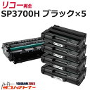 SP3700H リコー リサイクル ブラック×5セット再生トナーカートリッジ 内容:SP3700H 対応機種:RICOH SP3700 / RICOH SP3700SF