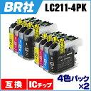 【ICチップ付】BR社 LC211-4PK-2SET 4色×2パック 【互換インクカートリッジ】対応機種:DCP-J962N DCP-J56...