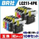 BR社 LC211-4PK 4色×2+黒2本 全10本set 【互換インクカートリッジ】対応機種:DCP-J962N DCP-J562N D...
