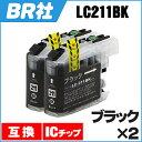【ICチップ付】BR社 LC211BK-2SET ブラック×2本 【互換インクカートリッジ】対応機種:DCP-J962N / DCP-J56...