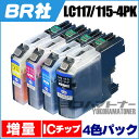 【ICチップ搭載】BR社 LC117/115-4PK 4色パック 【互換インクカートリッジ】(LC113-4PK大容量版)[05P06May...