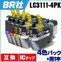 LC3111-4PK-1BK 4色+黒1本セット BR社 互換インクカートリッジ 対応機種:DCP-J572N / DCP-J972N / DCP-J973N-B / DCP-J973N-W / MFC-J893N LC3111BK(ブラック),LC3111C(シアン),LC3111M(マゼンタ),LC3111Y(イエロー) LC3111シリーズ【互換インクカートリッジ】