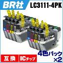 LC3111-4PK 4色×2セット BR社 互換インクカートリッジ 対応機種:DCP-J572N DCP-J972N DCP-J973N-...