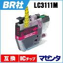 LC3111M マゼンタ単品 BR社 互換インクカートリッジ 対応機種:DCP-J572N / DCP-J972N / DCP-J973N-...