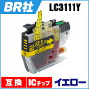 LC3111Y イエロー単品 BR社 互換インクカートリッジ 対応機種:DCP-J572N / DCP-J972N / DCP-J973N-...