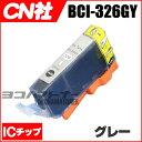 CN社 BCI-326GY グレー ICチップ付【互換インクカートリッジ】BCI-326GY[05P06May15]