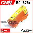 CN社 BCI-326Y イエロー ICチップ付【互換インクカートリッジ】BCI-326Y[05P06May15]