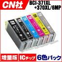 BCI-371XL+370XL/6MP 6色マルチパック増量版 ICチップ付 CN社【互換インクカートリッジ】 BCI-371+370/6MP 増量版 BCI-371XL(BK/C/GY/M/Y)+BCI-370XL(BK)