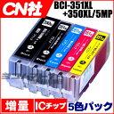 BCI-351XL+350XL/5MP 5色マルチパック増量版 ICチップ付 CN社【互換インクカートリッジ】 BCI-351+350/5M...