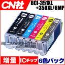 【数量限定特価!】BCI-351XL+350XL/6MP 6色マルチパック増量版 ICチップ付 CN社【互換インクカートリッジ】 BCI-351+350/6MP 増量版 BCI-351XL(BK/C/GY/M/Y)+BCI-350XL(BK)[05P06May15]