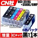 キヤノン 黒もう1本追加!BCI-351XL+350XL/6MP(6色)+BCI-350XLPGBK(顔料黒) 増量版 ICチップ付 【互換インクカートリッジ】 BCI-351+350/6MP 増量版 BCI-351XL(BK/C/M/Y/GY)+BCI-350XL(BK)