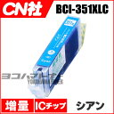 CN社 BCI-351XLC シアン増量版 ICチップ付【互換インクカートリッジ】BCI-351Cの増量版[05P06May15]