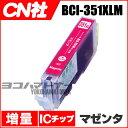 CN社 BCI-351XLM マゼンタ増量版 ICチップ付【互換インクカートリッジ】BCI-351Mの増量版[05P06May15]