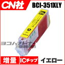 CN社 BCI-351XLY イエロー増量版 ICチップ付【互換インクカートリッジ】BCI-351Yの増量版[05P06May15]